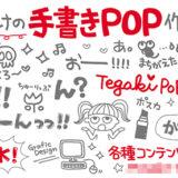 【手書きデザイン】TegakiPOP.comの歴代ヘッダー画像(自己満足です)