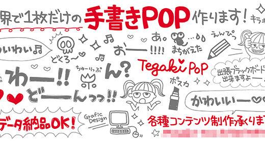 【デザイン紹介】TegakiPOP.comの歴代ヘッダー画像(自己満足です)