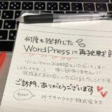 【ドメイン接続あり】Wixからワードプレスにお引っ越し!移行の手順のメモ