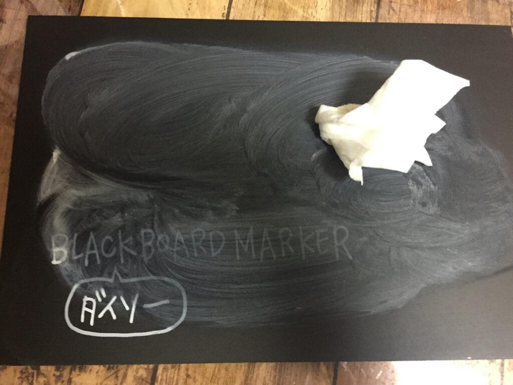 黒板の消え方