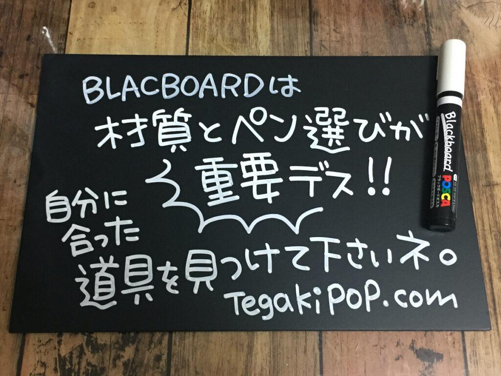 セリアの黒板とブラックボードポスカ