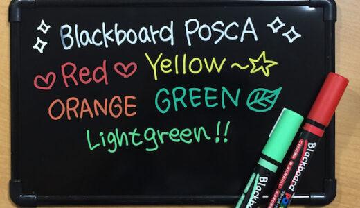 黒板とブラックボードはどう違う!?ブラックボードポスカで書き比べてみたら全然違った!