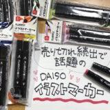 ダイソーのイラストマーカー