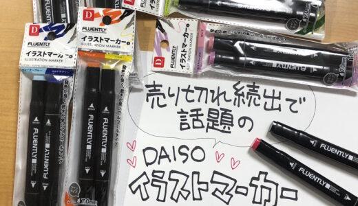 【売切れ続出!】DAISOのイラストマーカーとプロ御用達のコピックはどう違う!?