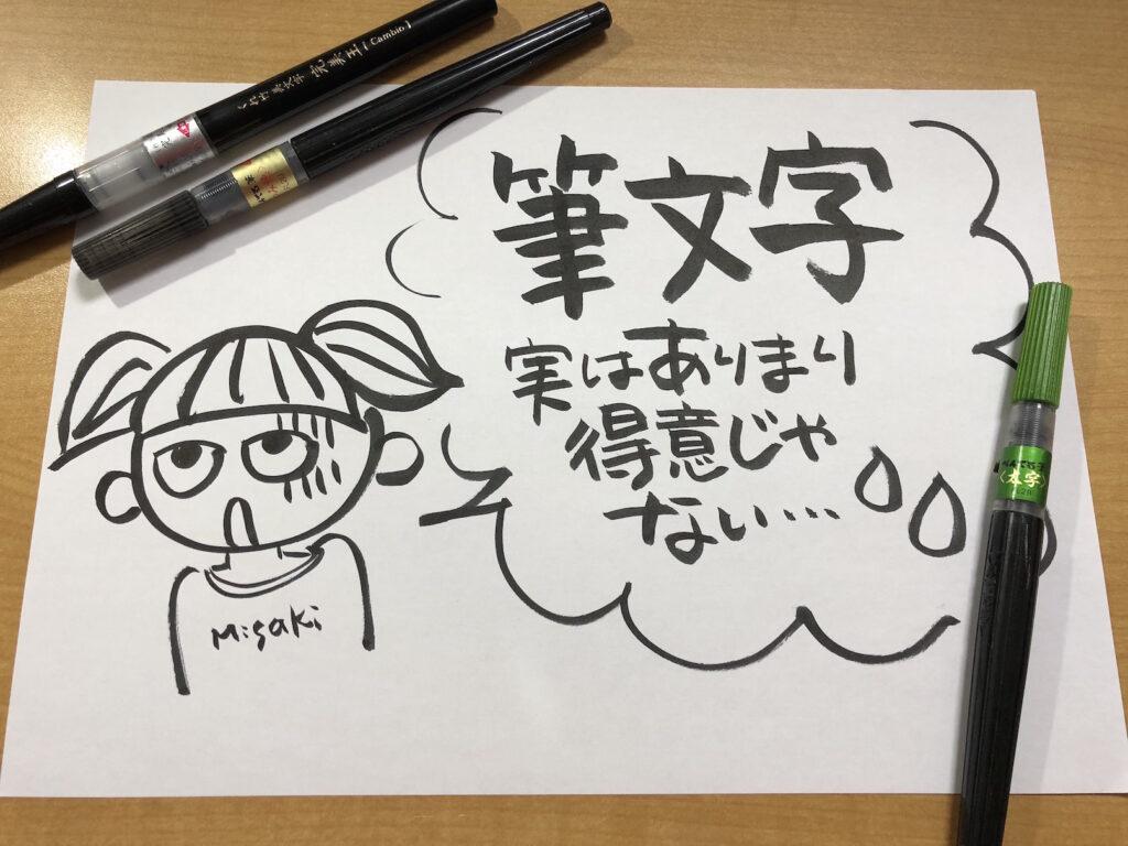 筆ペンの手書きPOP