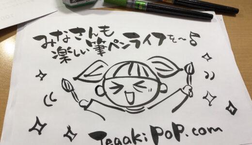 【筆ペン紹介】書道の基本は忘れて「筆ペン」の手書きPOPに挑戦!
