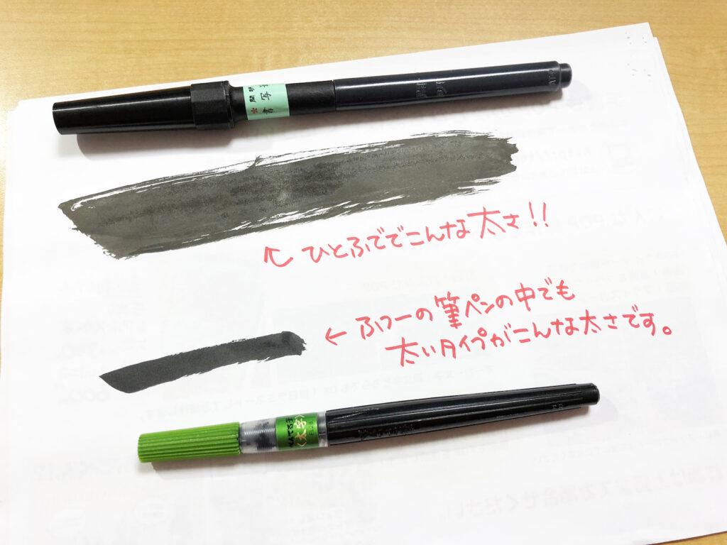 筆ペン書き比べ