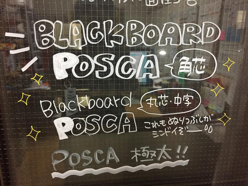 ブラックボードポスカ