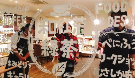 【カフェの窓ガラス】にブラックボードポスカでメニューを手書きペイント