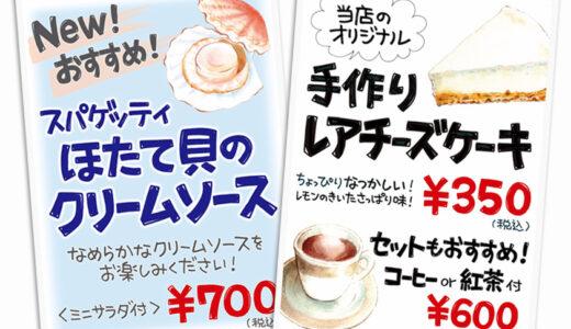 【デザイン紹介】喫茶店の手書きPOPをオリジナルイラストで作成