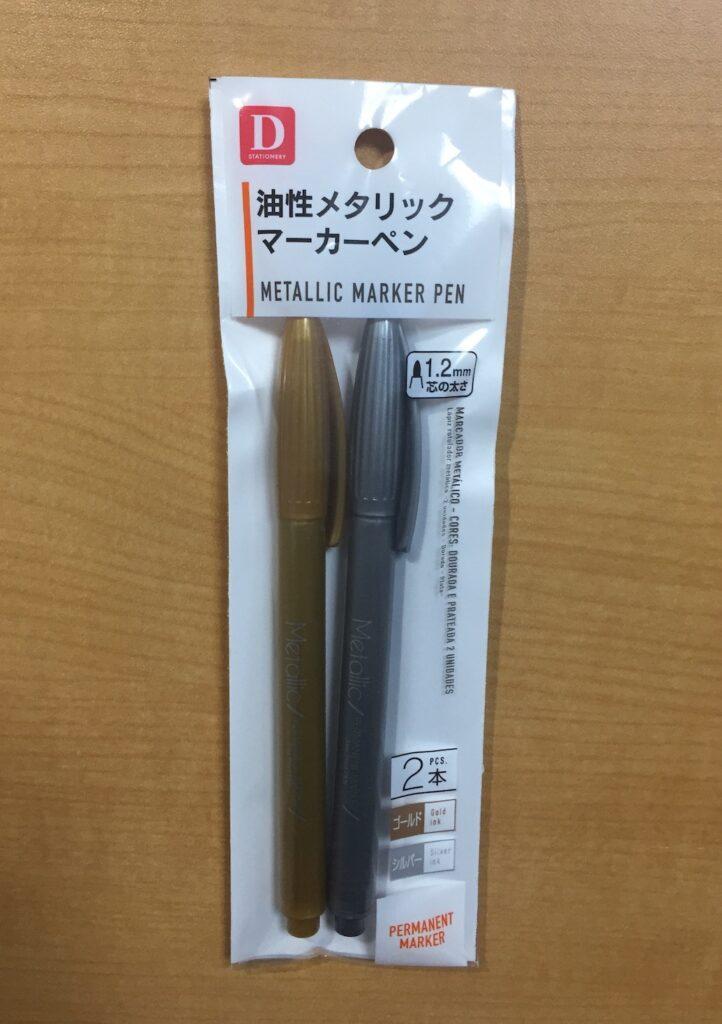 ダイソーのメタリックマーカーペン