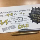 【100均】手書きPOPに使えるダイソーのメタリックマーカーペン<ゴールドとシルバー>