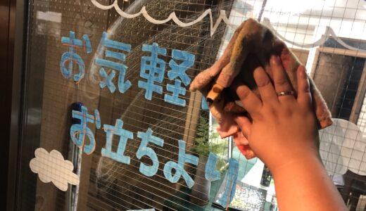 【書き方】店舗の窓ガラスにブラックボードポスカでペイントする手順
