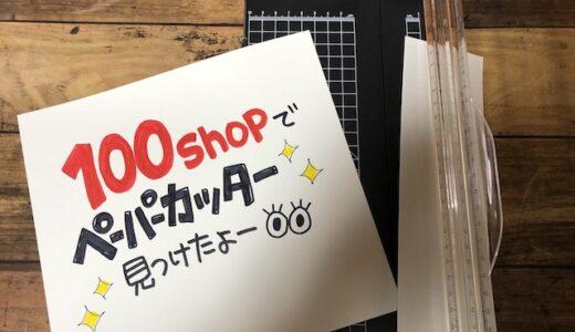 【100均】ペーパーカッターが想像以上に優秀で作業効率が大幅にアップ!