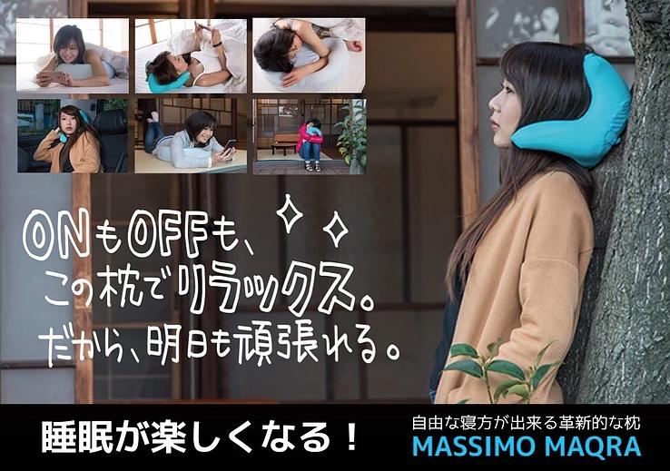 マッシーモマキュラのPOP