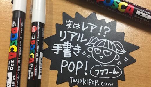 【書き方】太い文字は太いペンを使わない!?ブラックPOPの書き方★