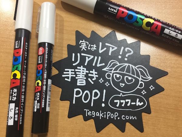 黒POP_1