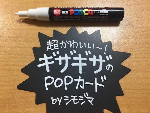黒いPOP用紙と極細ポスカ