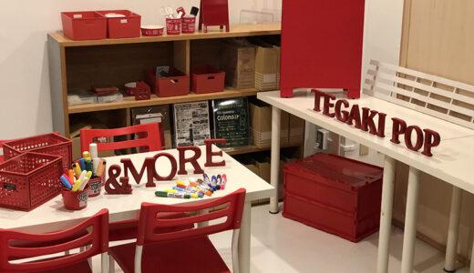 【予算5万円で店舗DIY】手書きPOPショップの開店準備を全部公開します!