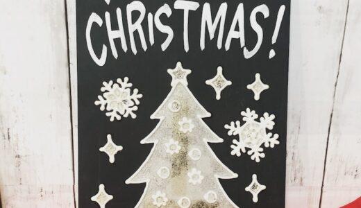 【全部100均】ほとんど書かない!カンタンでオシャレなクリスマスブラックボードの作り方!