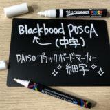 【100均】蛍光ブラックボードマーカー(細字)とブラックボードポスカ(中字)の書き比べ!