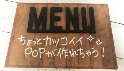 【100均】黒板やブラックボードの代わりに使える「マグネットシート」で手書きPOP!