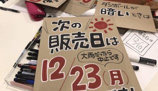 【手書きPOP教室】材料費0円!野菜直売のPOPをAmazonのダンボール再利用で作ってみた!