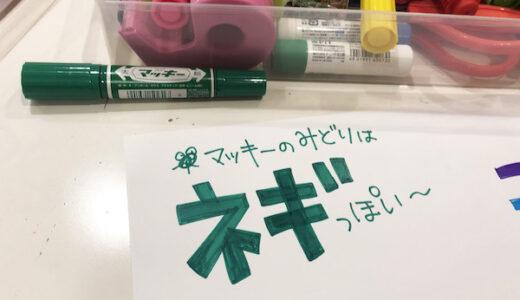 【油性ペン】日本一番有名な油性ペン「マッキー」の緑は野菜のPOPに使える「ネギの色」だった!?