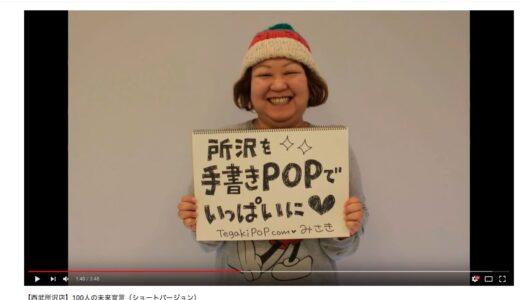 【西武所沢店】100人の未来宣言に「手書きPOPデザイナー」で参加しました★