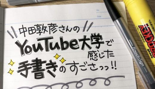 【手書き文字とパソコン文字を比較!】顔出し引退した中田敦彦さんのYouTube大学で感じた「手書き文字」の凄さ!