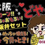 大阪弁セット