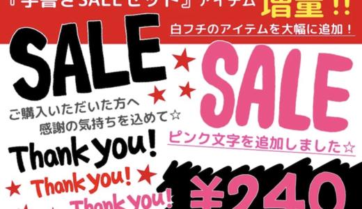 【販売中】カンタンPOP作成ツール「POPKIT」の「手書きSALEセット」にアイテム追加!