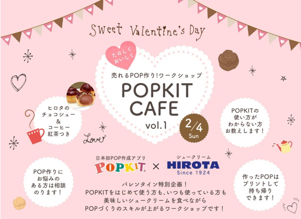 POPKIT CAFEの画像