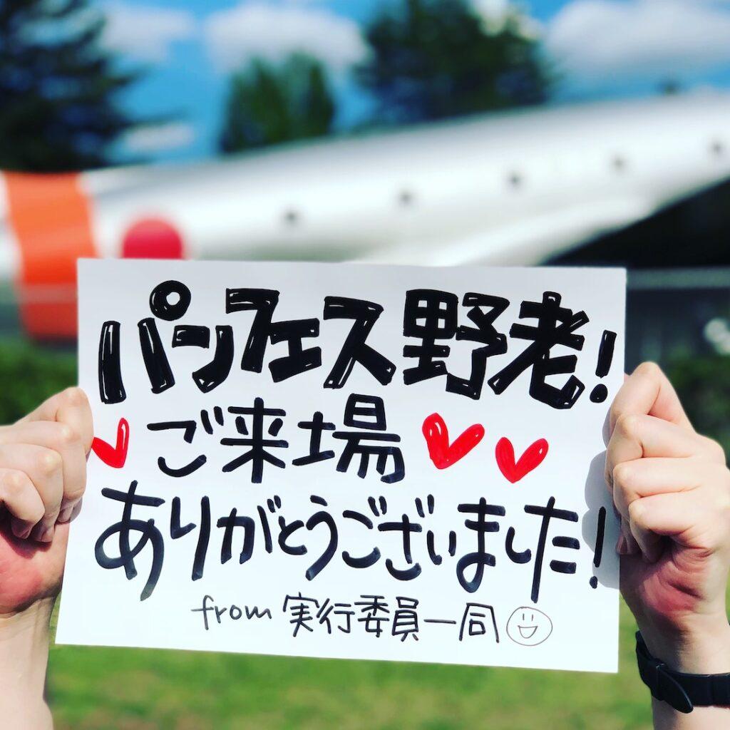 パンフェスお礼_Instagram