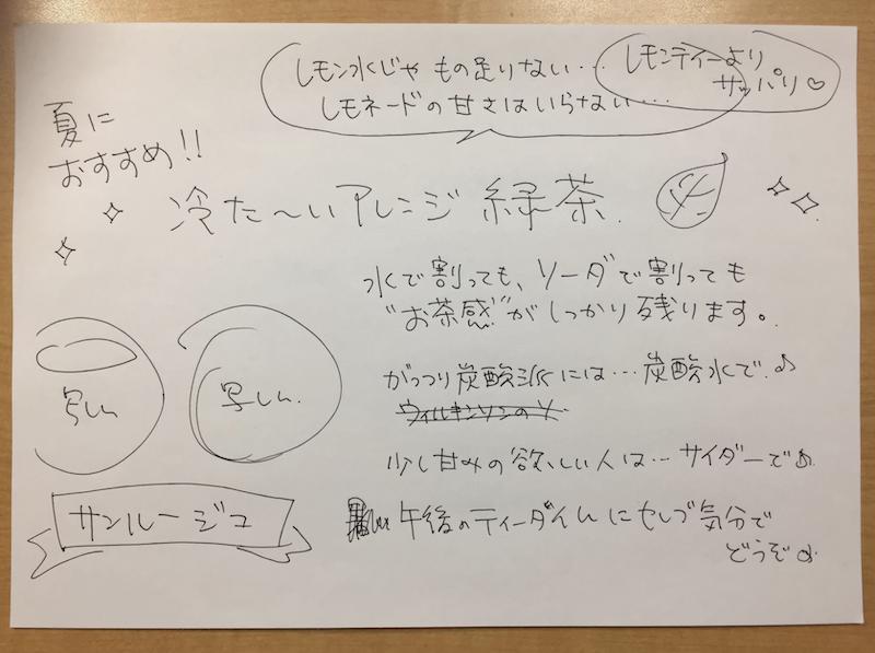 手書きPOPのラフ
