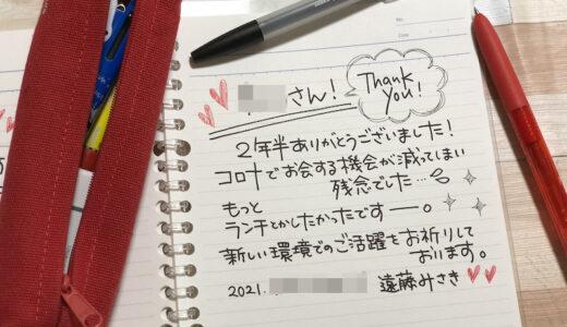 【材料購入なし!】心だけ込めた手書きのメッセージカードをメールで送りました!