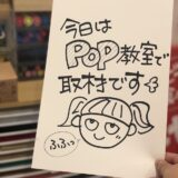 手書きPOPの取材