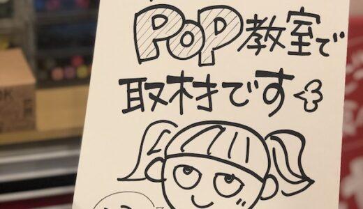 【取材のご依頼もどうぞ♩】手書きPOP作成の実演とワンポイントアドバイスを行いました!