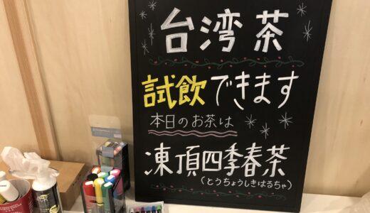 【手書きPOP教室紹介②】調剤薬局のスタッフさんとブラックボードを書きました!
