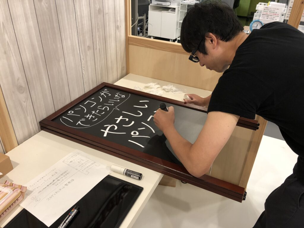 ブラックボードの書き方を指導