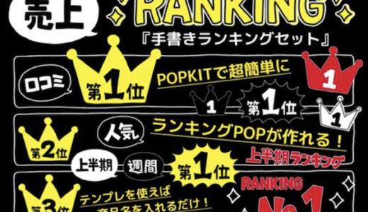【販売中】面倒なランキングPOPがサクッと作れる!POPKIT「手書きランキングセット」リリース★