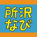 所沢なびのロゴ