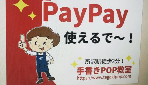 【無料】カンタンPOP作成ツール「POPKIT for WEB」で電子マネー決済のPOPを作ってみた♩