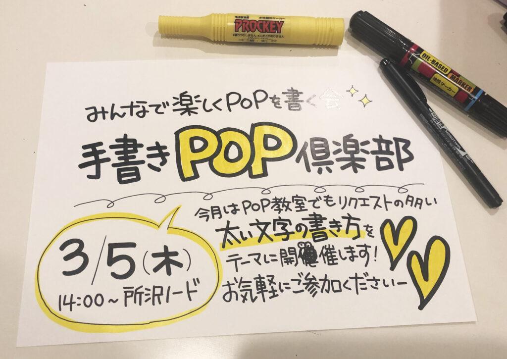 プロッキーの黄色を使ったPOP_1