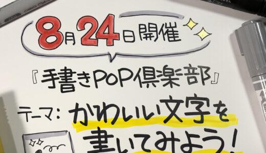 【8/24開催】かわいい文字を書こう!手書きPOP倶楽部開催のお知らせ