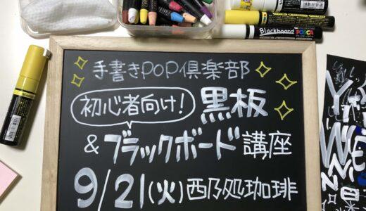 【9/21開催★4名限定】手書きPOP倶楽部『初心者向け!黒板&ブラックボード講座』