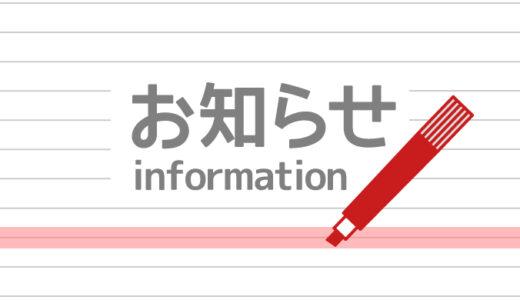 【事務所移転】手書きPOP教室(所沢ノード)閉店のお知らせ
